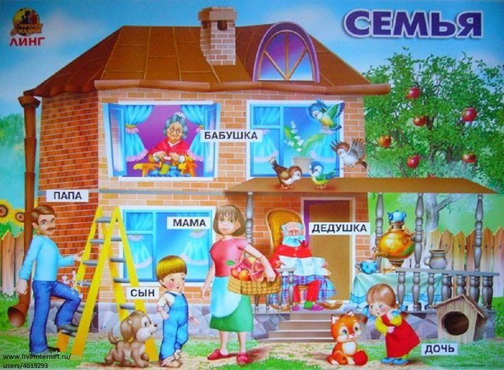 Плакат моя семья для детского сада