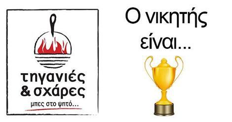Ο μεγάλος νικητής είναι....o Παύλος Μακρίδης. Καλή απόλαυση!!!  #Τηγανιές& #Σχάρες #Ψητοπωλείο #Θεσσαλονίκη