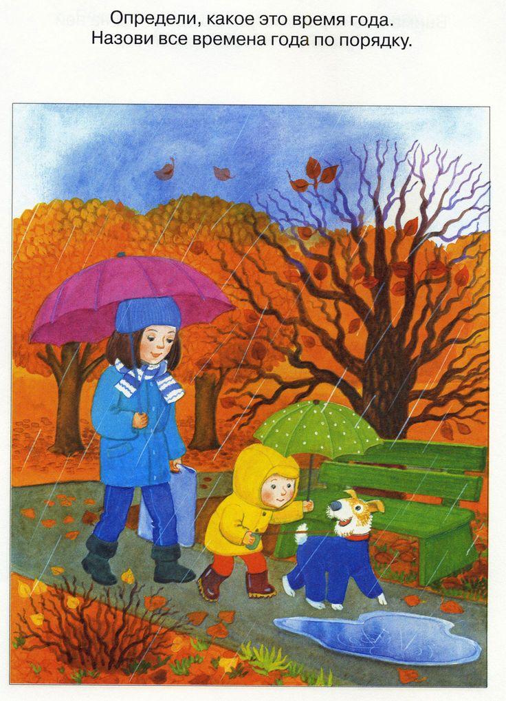 осень - дождь, зонт, лужи, дети Child Development: Évszakok