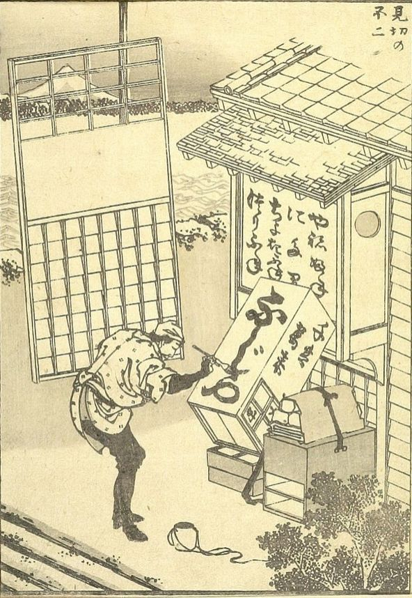 Fuji behind a Screen by Hokusai