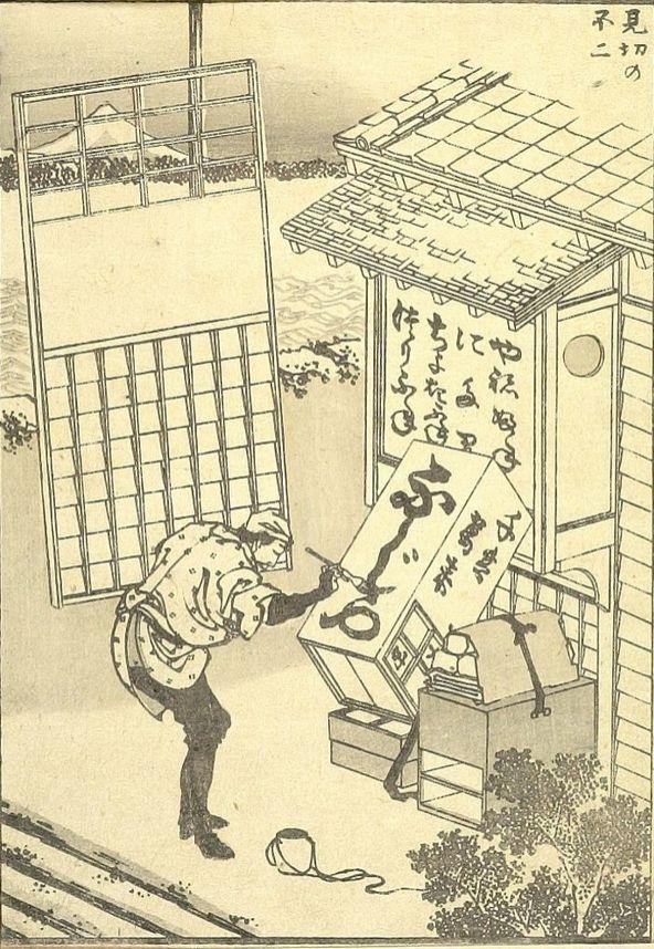 Fuji behind a Screen by Hokusai