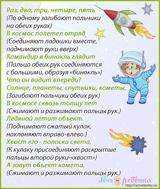 Пальчиковая гимнастика космос