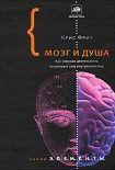 Мозг и душа: как нервная деятельность формирует наш внутренний мир. Начните читать книги Фрит Крис в электронной онлайн библиотеке booksonline.com.ua. Читайте любимые книги с мобильного или ПК бесплатно и без регистрации.