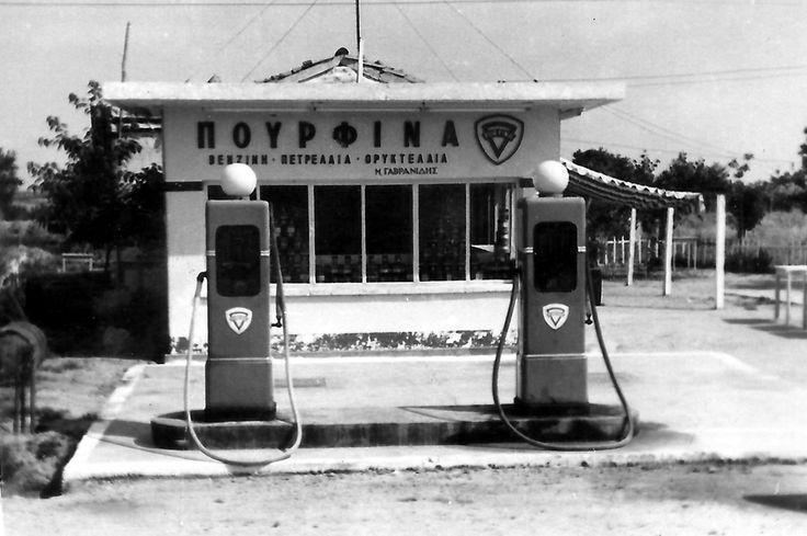 """Purfina"" Gas Station in Kastanies, Greece 1950's"