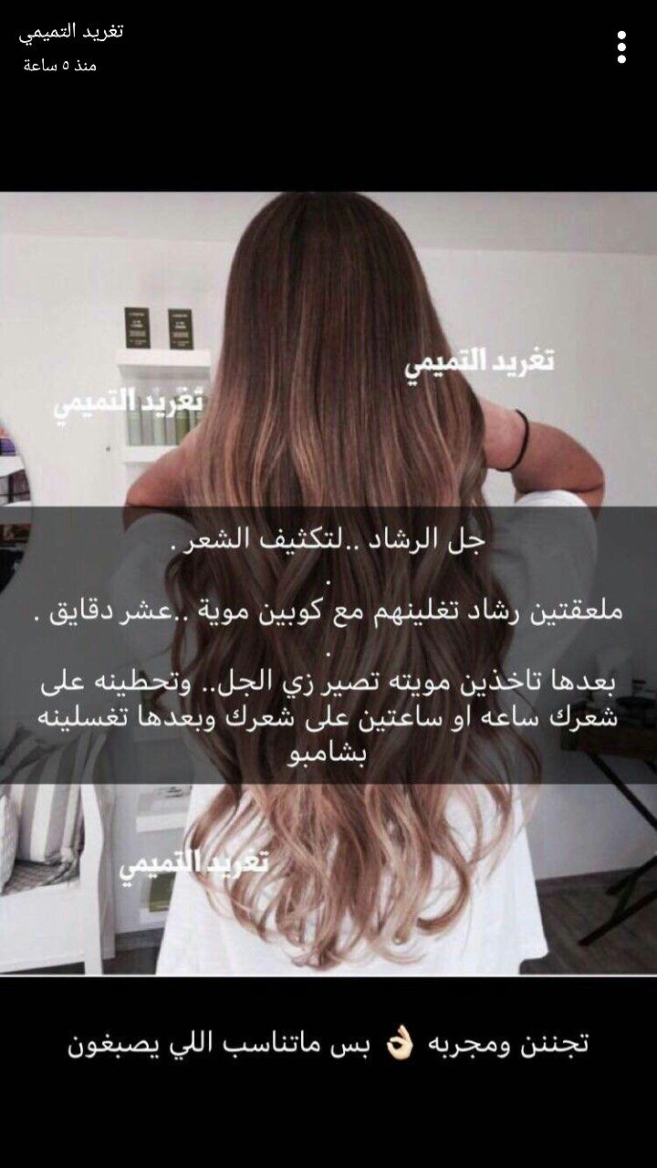 تطويل الشعر Beauty Recipes Hair Hair Care Oils Hair Treatment