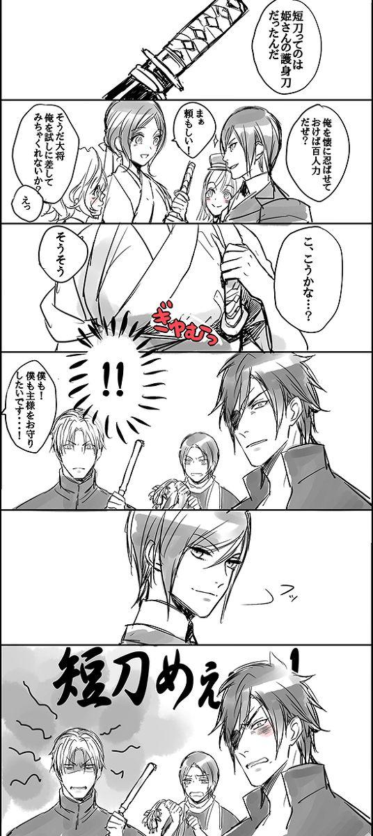 刀剣乱舞ラクガキ(女審神者います) [12]
