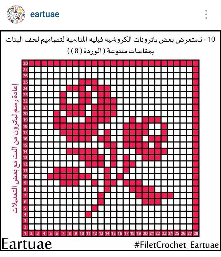 Instagram @eartuae - filet crochet rose