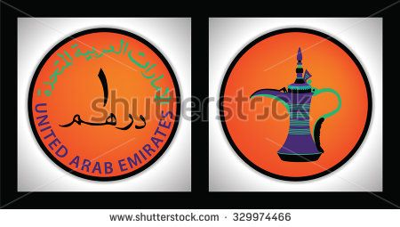 Stock Vector Illustration: Colorful One Dirham Coin UAE  Image ID: 329974466 Copyright: Craitza Available in high-resolution and several sizes to fit the needs of your project.  Download Link: http://www.shutterstock.com/pic-329974466/stock-vector-colorful-one-dirham-coin-uae.html?rid=501709