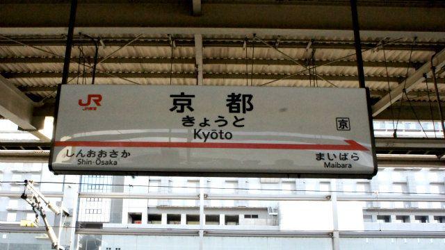 前回は福岡・博多みやげ5選をお送りしましたが、今回は京都編。京都には、お茶や和菓子をはじめ独特の上品さを兼ね備えたおいしい食べ物がいっぱいあ...