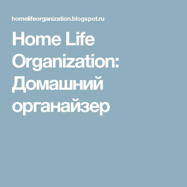 Home Life Organization: Домашний органайзер