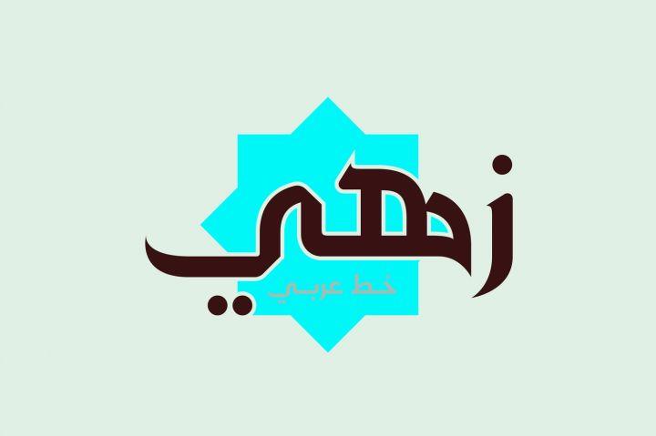 Zahey - Arabic Font By Arabic Font Store
