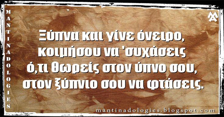 Mantinades - Ξύπνα και γίνε όνειρο, κοιμήσου να 'συχάσεις  ό,τι θωρείς στον ύπνο σου, στον ξύπνιο σου να φτάσεις. #Μαντιναδολογίες - #Μαντινάδες: Ξύπνα και γίνε όνειρο, κοιμήσου να ησυχάσεις http://mantinadologies.blogspot.com/2016/12/xypna-kai-gine-oneiro-koimisoy-na-hsyxaseis.html #mantinades #mantinada #Crete #Κρήτη