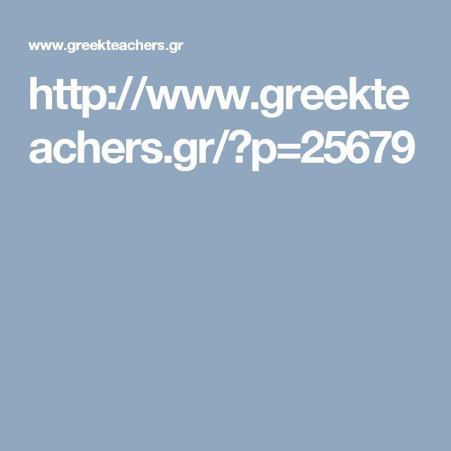 http://www.greekteachers.gr/?p=25679