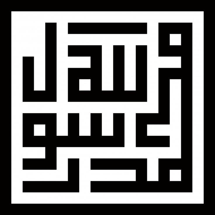 Islamic Calligraphy | محمد رسول الله ..الكوفي التقليدي المربع