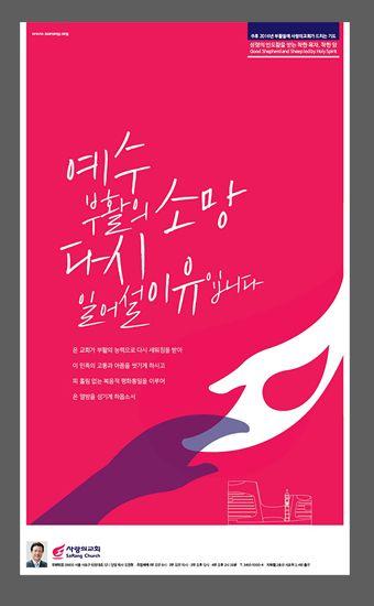 부활주일 신문광고… 사랑의교회 심볼을 확장 피흘리는 예수그리스도의 손내미심을 이미지화