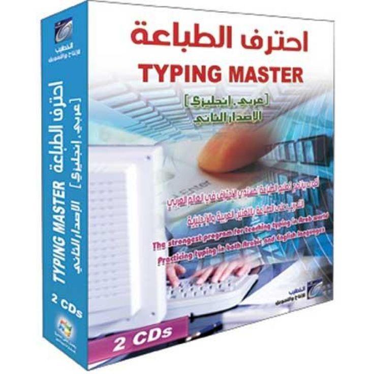 Typing Master Version 2, English, 1 User
