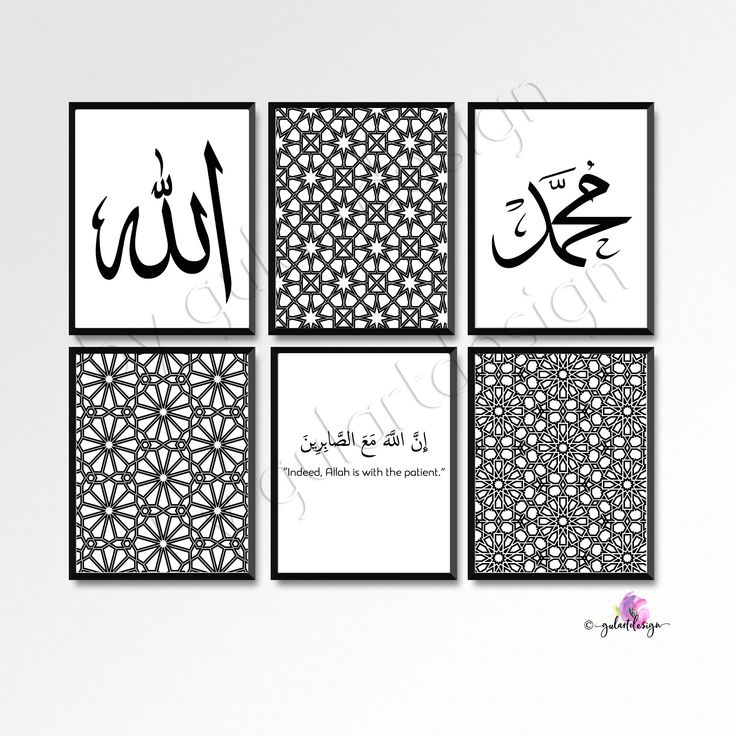 Islamic poster set, islam, dua, islamic decor, islamic wallart, islamic quotes, Kuran, Koran, Allah, Muhammad saw., Orient, arabic decor