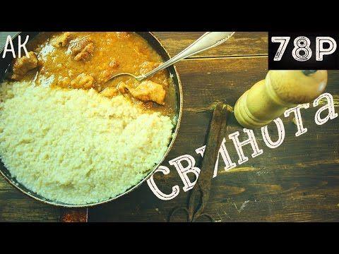 Свинина в луке с кашей | Антикризисная Кухня - YouTube