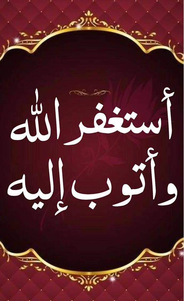 أستغفر الله وأتوب إليه Doa Islam Prayers Arabic Calligraphy