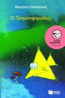 http://paidiki-logotexnia.blogspot.gr/2011/06/blog-post_28.html