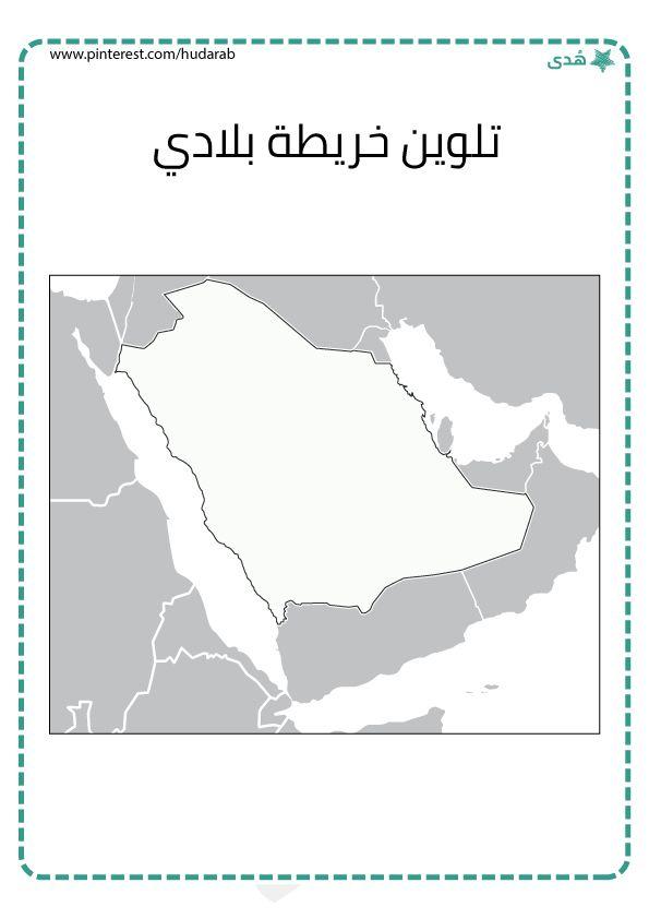 تلوين خريطة بلادي المملكة العربية السعودية Kindergarten Math Teaching Kids National Day Saudi