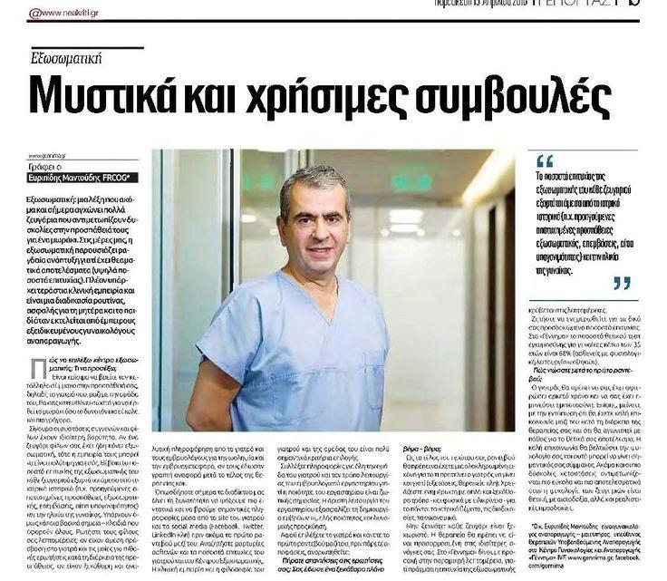 Πώς να επιλέξω γιατρό και κέντρο εξωσωματικής; Μικρά 'μυστικά' και χρήσιμες συμβουλές από το γυναικολόγο αναπαραγωγής κο. Ευριπίδη Μαντούδη στο άρθρο του στην εφημερίδα Νέα Κρήτη, 15/4/2016 www.gennima.gr