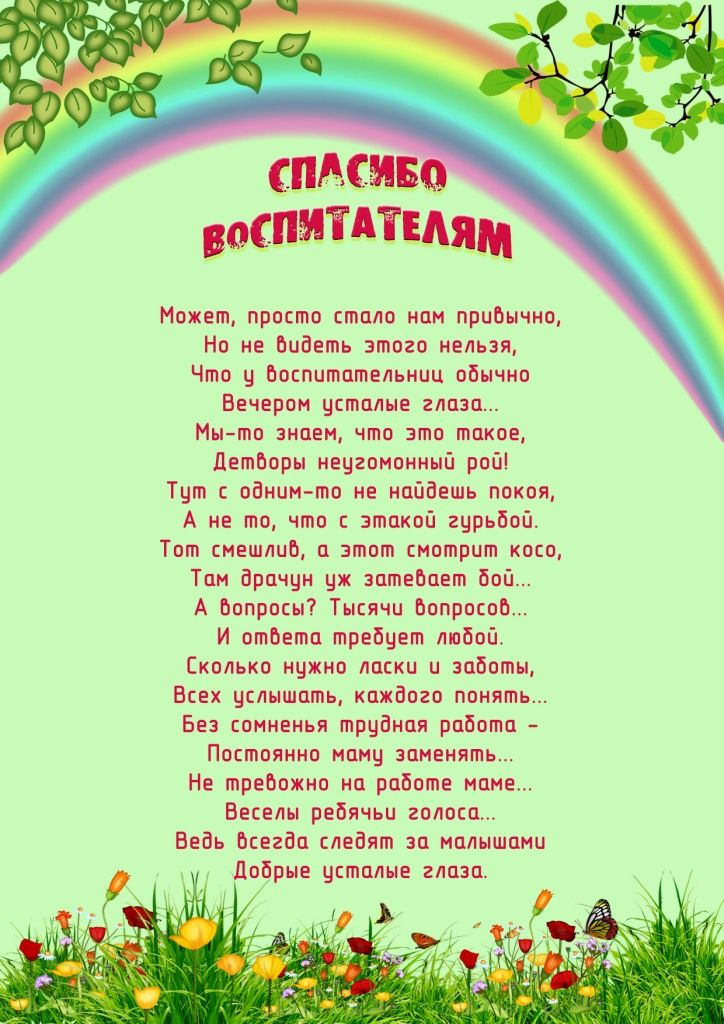 День дошкольного работника, ГБОУ Школа № 2114, Москва