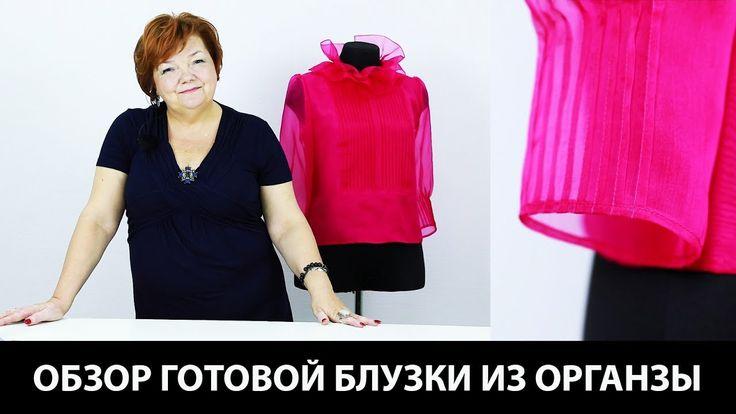 Модель яркой блузки из органзы цвета фуксия с длинным рукавом стойкой и ...