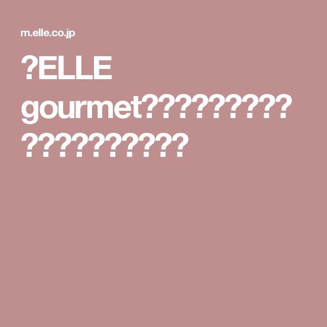 【ELLE gourmet】コテージパイレシピ エル・オンライン