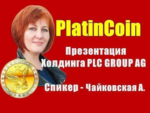 Platincoin.  Презентация Холдинга PLC GROUP AG.  http://chaikovska.ru/platincoin/ Это моя первая презентация , мой первый шаг в освещении Супер проекта Платинкоин, за которым огромное будущее. Самая выгодная ниша+самые высокоприбыльные проекты, которые входят в систему+ инновационные продукты компании+ легальность+ система вознаграждения на миллион!