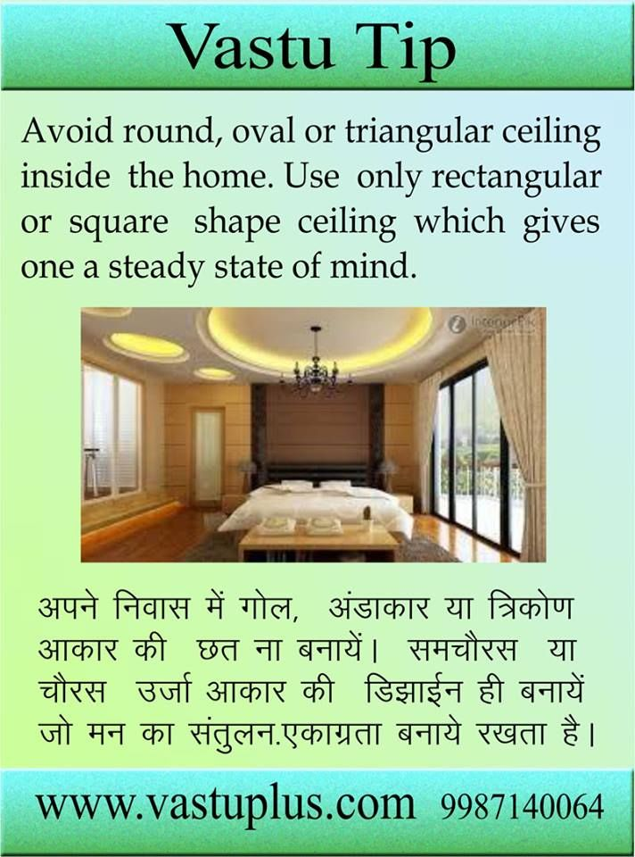 Vastu Shastra Tips Ceiling Shape Visit Https Www Vastuplus