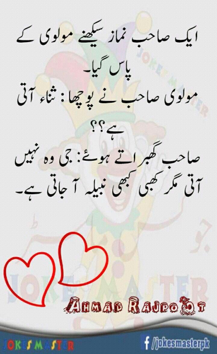 funny pictures in urdu