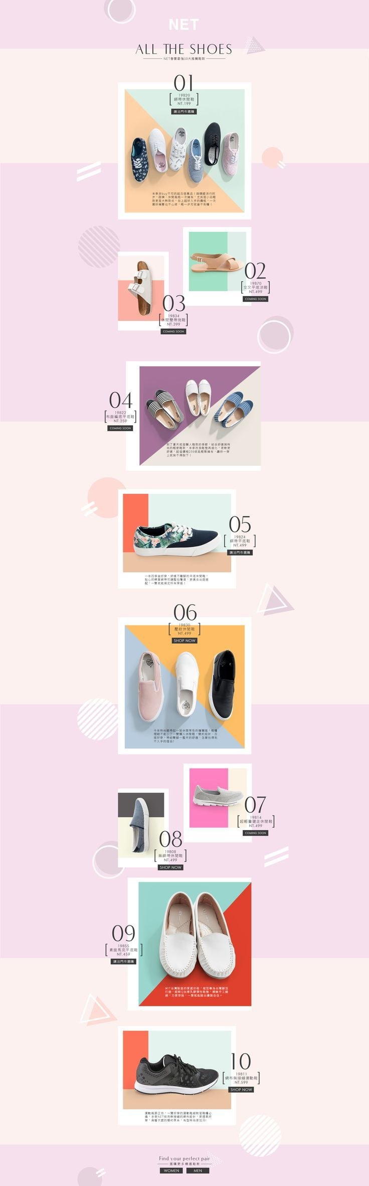 ALL THE SHOES-NET最強10大推薦鞋款 on Behance: