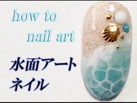 【ネイルアート】夏に人気!!水面アートネイルの簡単な塗り方 how to nail art - YouTube