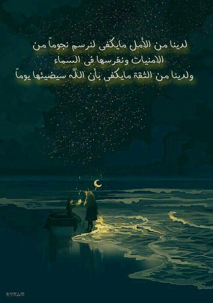 اقتباس اقتباس بالعربي كتب قراءة نجوم Poster Movie Posters Art
