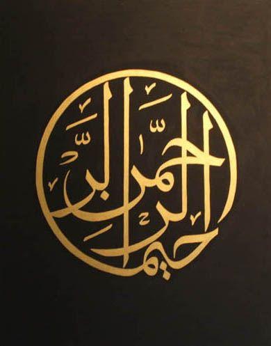 Ar-Rahman ar-Raheem Calligraphy