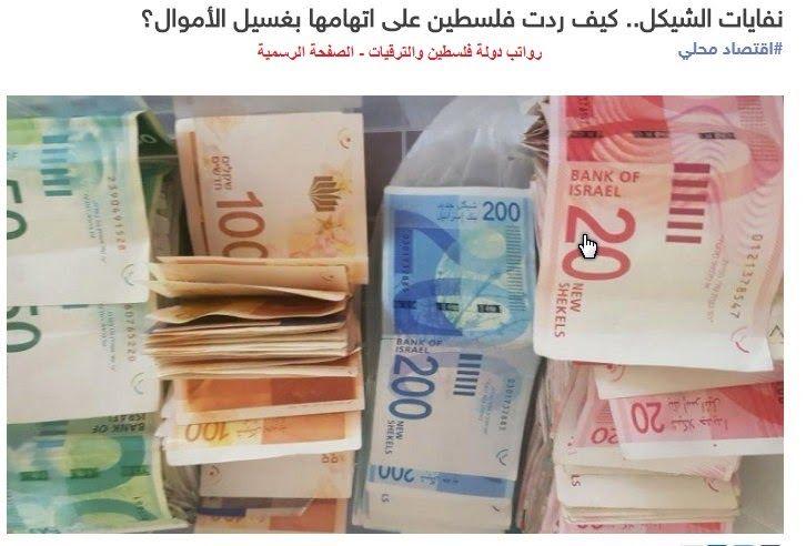 تعاني البنوك الفلسطينية من فائض كبير في العملة الإسرائيلية الشيكل المتكدسة لديها مما دفع خبيرا إلى وصفها بالنفايات لعدم إمكانية الاستفادة منها Personal Care