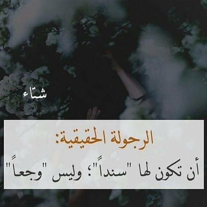 خلفيات حكم و أقوال حب فيسبوك بنات الرجولة الحقيقية Arabic Love Quotes Life Quotes Arabic Quotes