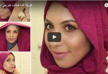 Comment Mettre Le Hijab : Voici Cette Vidéo Tutoriel Facile et Rapide à réaliser!
