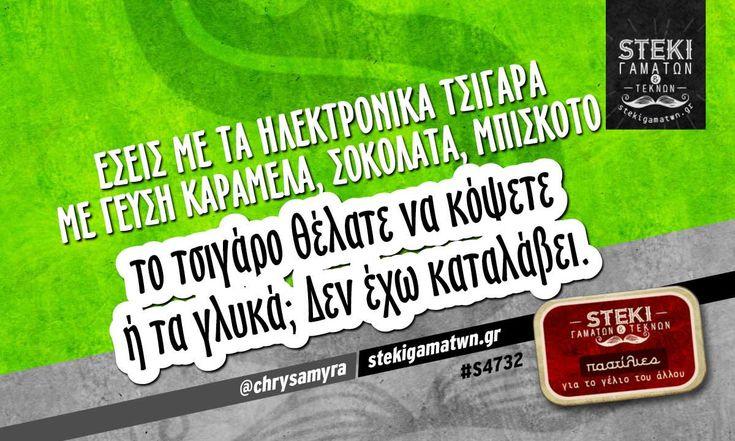 Εσείς με τα ηλεκτρονικά τσιγάρα  @chrysamyra - http://stekigamatwn.gr/s4732/