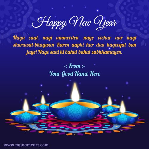 new year is the day coming next to diwali.new year is also known as saal mubarak.on this day all indian wishes each other and send best wishes for new year.here is best collection of greetings card for new year 2016 wishes with naye saal ki bahut bahut subhkamnaye hindh quotes written as english message on diwali blue background image with candle.amaizing design rangoli decorated with diwali diya candle looking very bright and light of deepak look amaizing on colorfull rangoli.on this day...