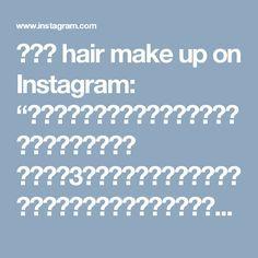 """野口忍 hair make up on Instagram: """"三つ編みの可愛さを最大限引き出していますか?☺️✨ 三つ編み3本で出来ちゃう簡単オシャレスタイルなので卒業式にも使えちゃうので是非参考にしてみて下さい🤗✨…"""""""