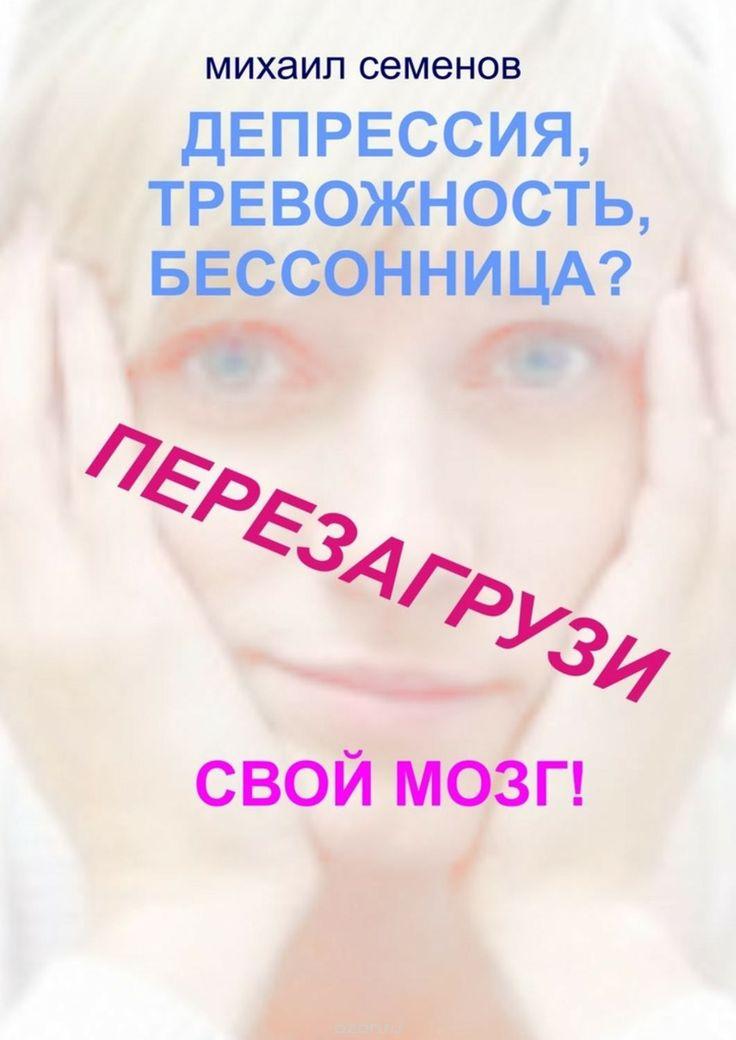 Купить Депрессия, тревожность, бессонница? Перезагрузи свой мозг! от Семенов Михаил Алексеевич - скачайте цифровую книгу Депрессия, тревожность, бессонница? Перезагрузи свой мозг! в fb2, txt, pdf, epub, mobi и других форматах | ISBN 9785447443740