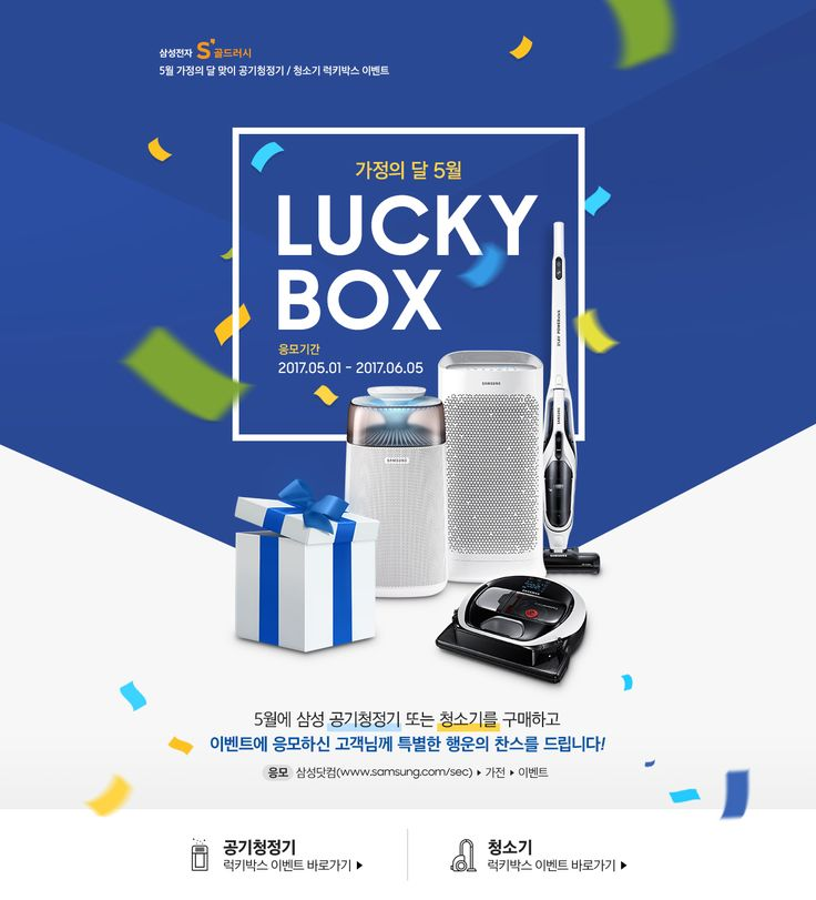 5월 가정의 달 맞이 공기청정기/청소기 럭키박스 이벤트 | SAMSUNG 대한민국