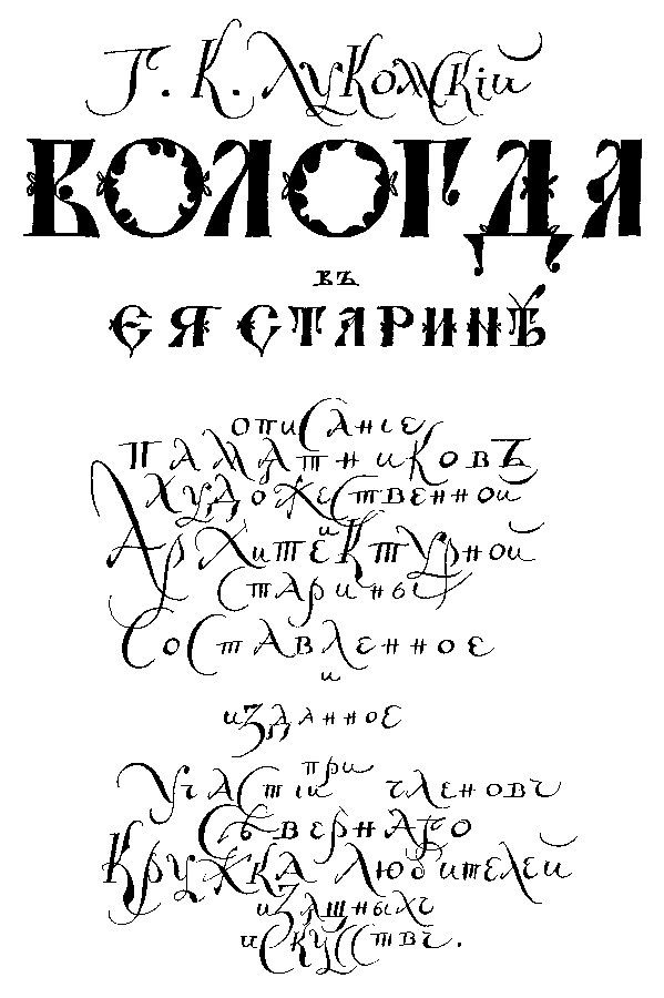 Vologda in its antiquity (1914). Title page by S. V. Chekhonin