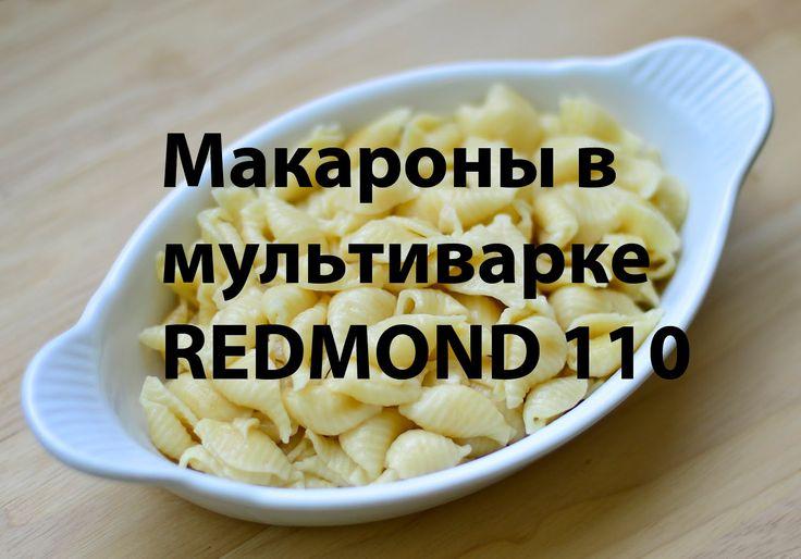 Макароны в мультиварке REDMOND 110 , РЕДМОНД 110