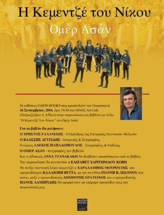 Παρουσιάζεται το βιβλίο του Ομέρ Ασάν, «η κεμεντζέ του Νίκου» - Εύξεινος Πόντος