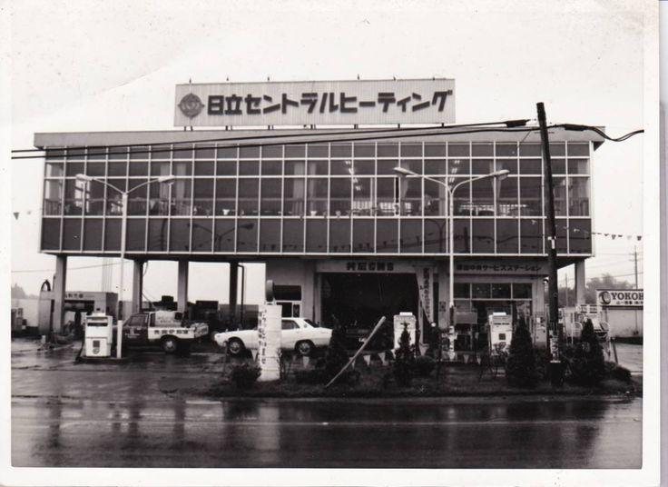 古い写真 茨城県勝田市山一商事本社建物 ガソリンスタンド - ヤフオク!