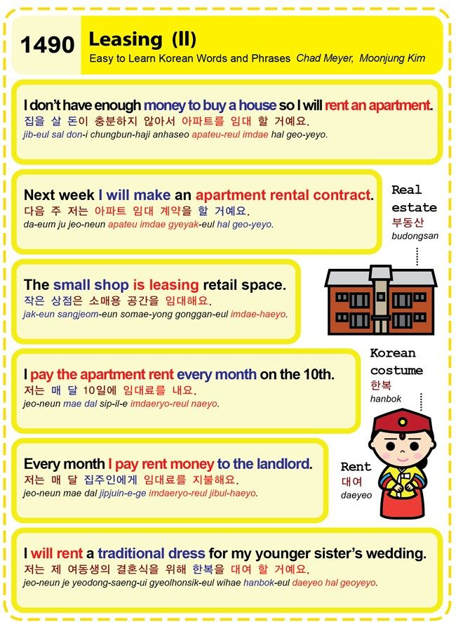 1492) Good relationship with teacher (II) learning korean - house rental contract