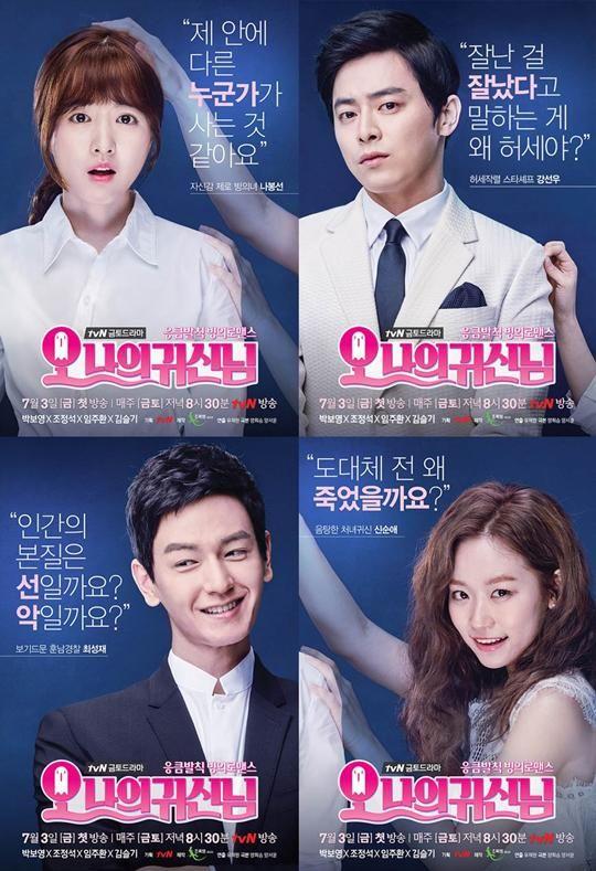 Oh My Ghostess Julio-Agosto 2015 tvN Park Bo Yung, Jo Jung Suk,